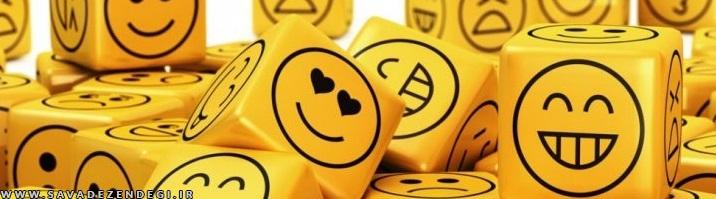 هوش هیجانی چیست و میزان آن در شما چقدر است؟ (+راه های کاربردی برای افزایش میزان هوش هیجانی)